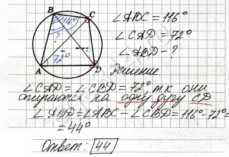 Четырёхугольник ABCD вписан в окружность. Угол ABC равен 116 градусов, угол CAD равен 72 градуса. Найдите угол ABD. Ответ дайте в градусах.