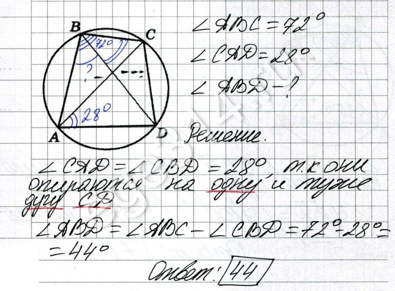 Четырёхугольник ABCD вписан в окружность. Угол ABC равен 72 градуса, угол CAD равен 28 градусов. Найдите угол ABD. Ответ дайте в градусах.
