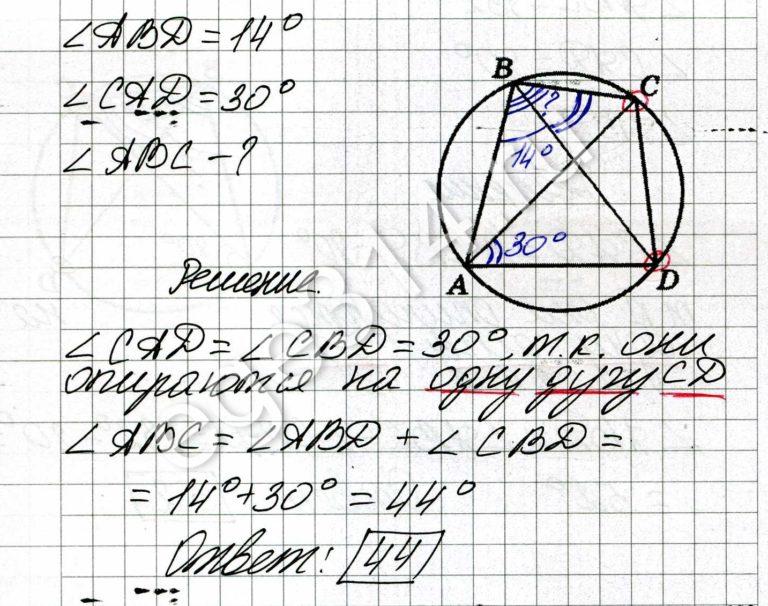 Четырёхугольник ABCD вписан в окружность. Угол ABD равен 14 градусов, угол CAD равен 30 градусов. Найдите угол ABC. Ответ дайте в градусах.