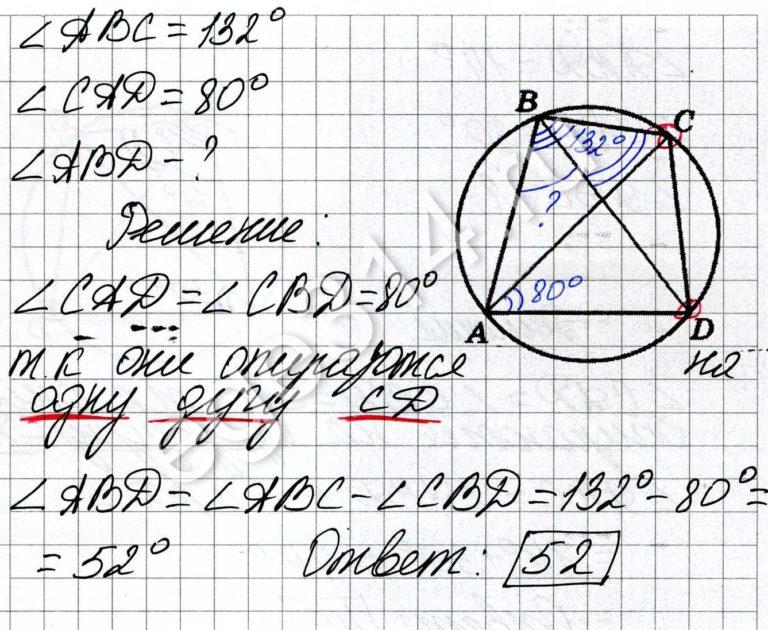 Четырёхугольник ABCD вписан в окружность. Угол ABC равен 132 градуса, угол CAD равен 80 градусов. Найдите угол ABD. Ответ дайте в градусах.