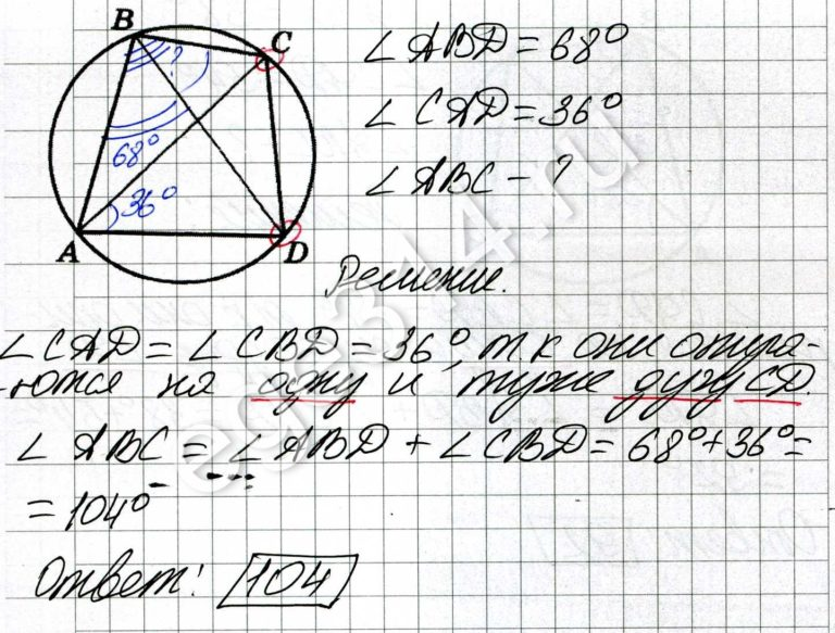 Четырёхугольник ABCD вписан в окружность. Угол ABD равен 68 градусов, угол CAD равен 36 градусов. Найдите угол ABC. Ответ дайте в градусах.