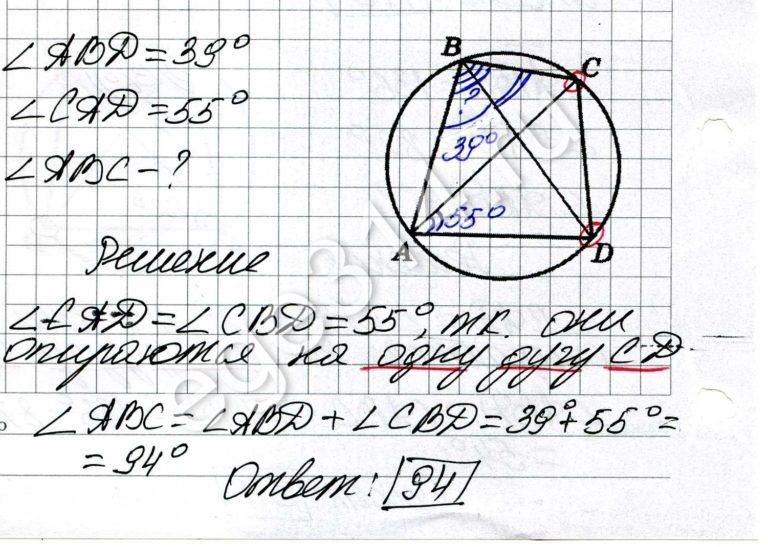 Четырёхугольник ABCD вписан в окружность. Угол ABD равен 39 градусов, угол CAD равен 55 градусов. Найдите угол ABC. Ответ дайте в градусах.
