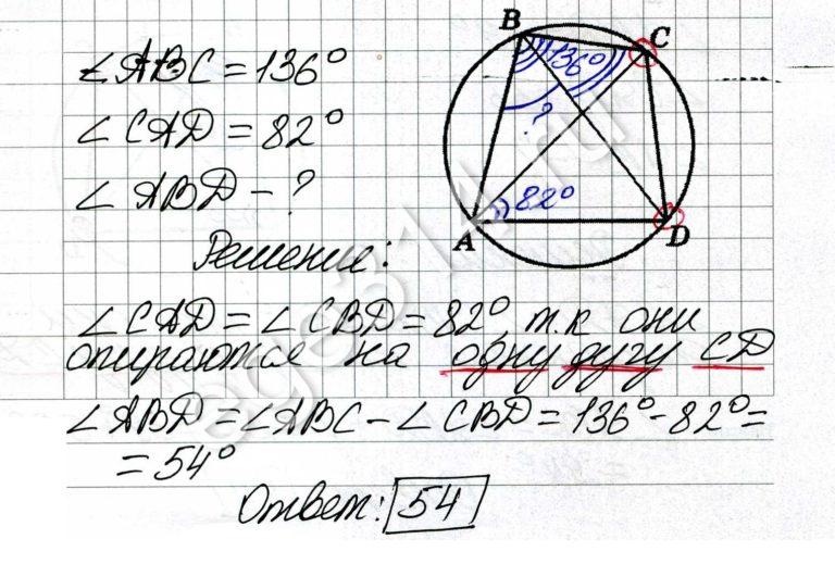 Четырёхугольник ABCD вписан в окружность. Угол ABC равен 136 градусов, угол CAD равен 82 градуса. Найдите угол ABD. Ответ дайте в градусах.