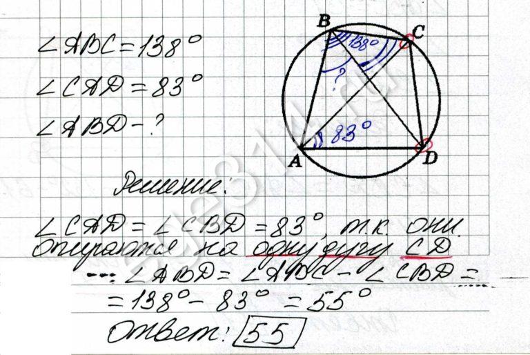 Четырёхугольник ABCD вписан в окружность. Угол ABC равен 138 градусов, угол CAD равен 83 градуса. Найдите угол ABD. Ответ дайте в градусах.