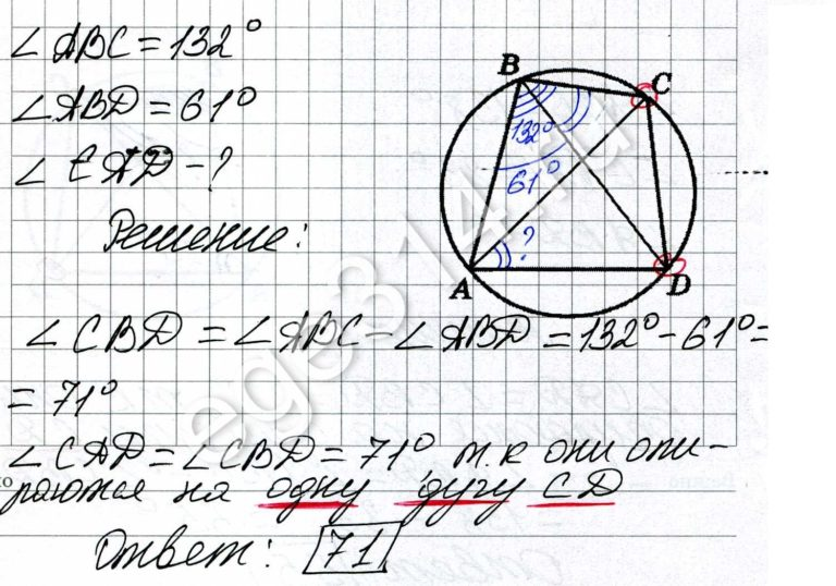 Четырёхугольник ABCD вписан в окружность. Угол ABC равен 132 градуса, угол ABD равен 61 градус. Найдите угол CAD. Ответ дайте в градусах.