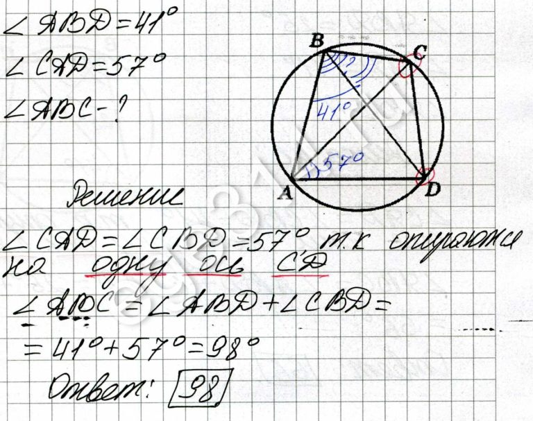 Четырёхугольник ABCD вписан в окружность. Угол ABD равен 41 градус, угол CAD равен 57 градусов. Найдите угол ABC. Ответ дайте в градусах.