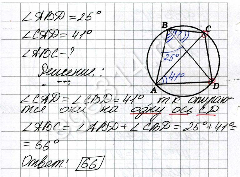 Четырёхугольник ABCD вписан в окружность. Угол ABD равен 25 градусов, угол CAD равен 41 градус. Найдите угол ABC. Ответ дайте в градусах.