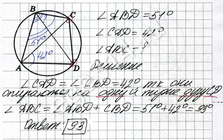 Четырёхугольник ABCD вписан в окружность. Угол ABD равен 51 градус, угол CAD равен 42 градуса. Найдите угол ABC. Ответ дайте в градусах.