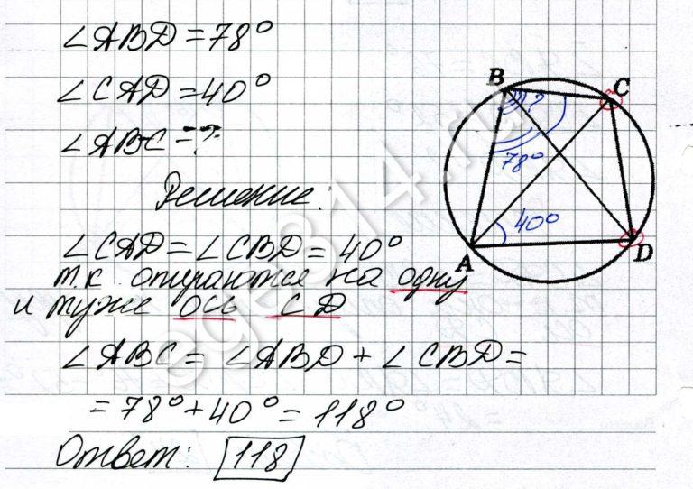 Четырёхугольник ABCD вписан в окружность. Угол ABD равен 78 градусов, угол CAD равен 40 градусов. Найдите угол ABC. Ответ дайте в градусах.