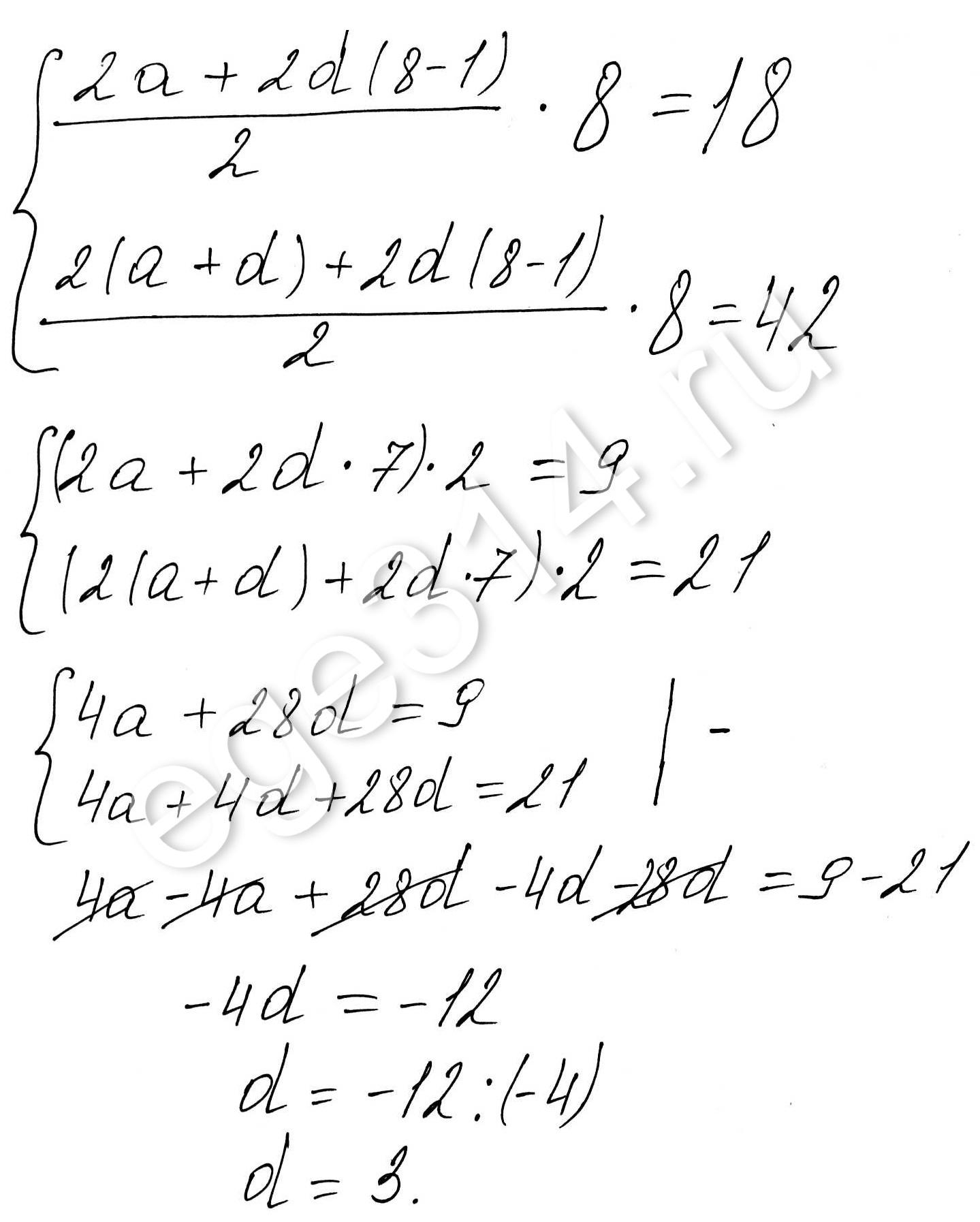 Решение №497 Отрезок арифметической прогрессии содержит 16 членов с номерами от 1 до 16.