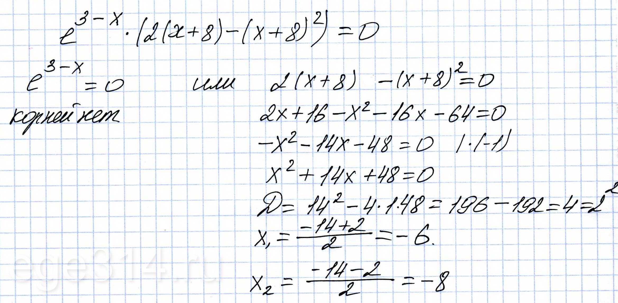 Решение №533 Найдите точку максимума функции y=(x+8)^2 ∙ e^(3-x)