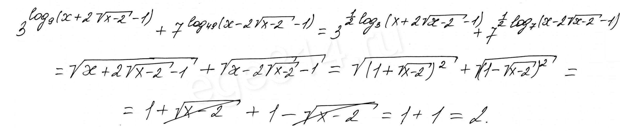 Решение №545 Найдите значение выражения при х=2,01