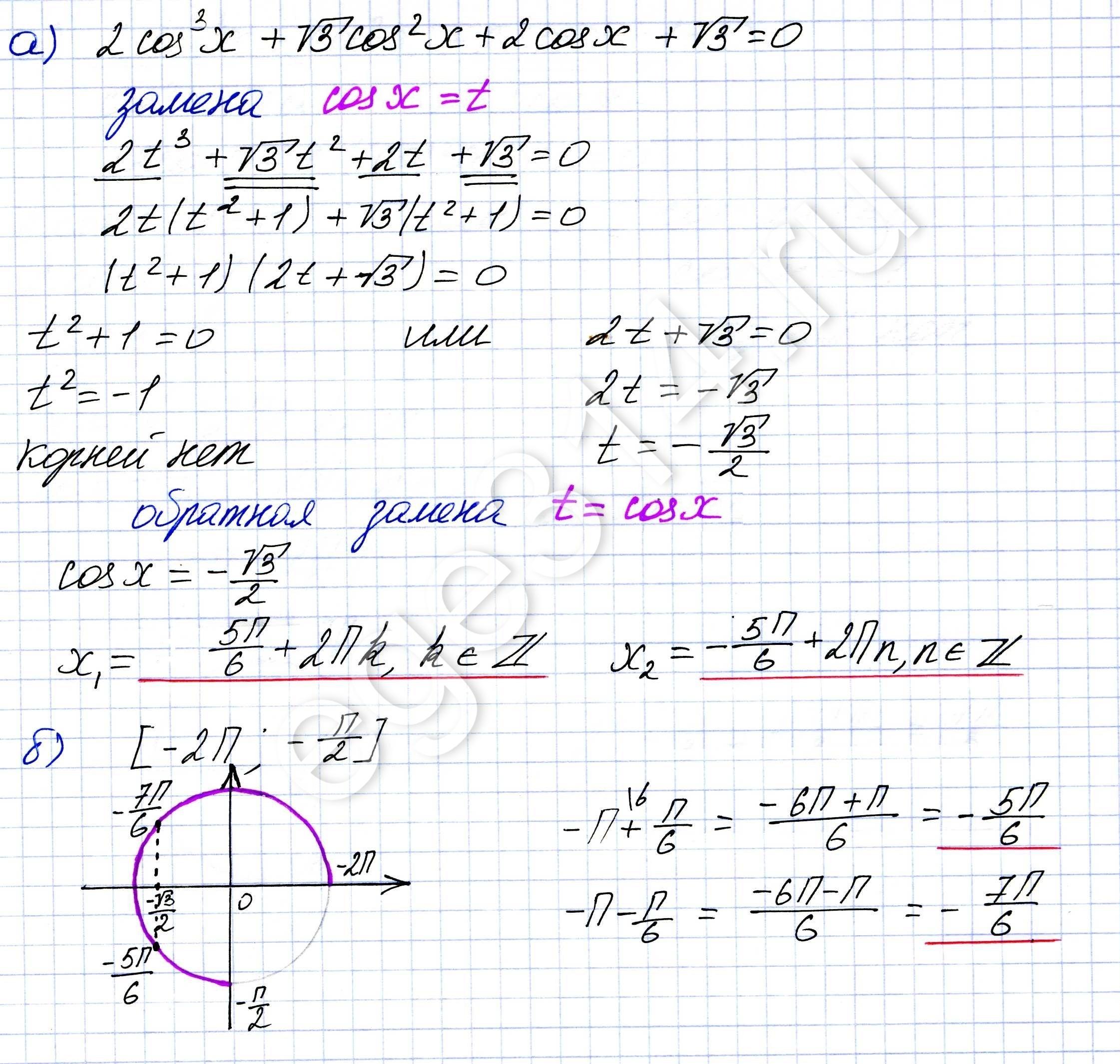Решите уравнение 2cosx^3+√3cosx^2 +2cosx+√3=0