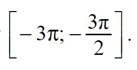 Укажите корни этого уравнения, принадлежащие отрезку.