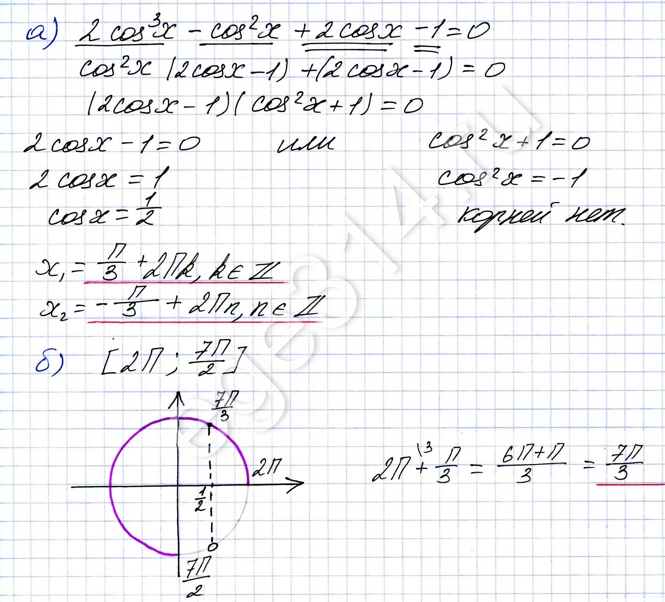 Решите уравнение 2cosx^3-cosx^2+2cosx-1=0