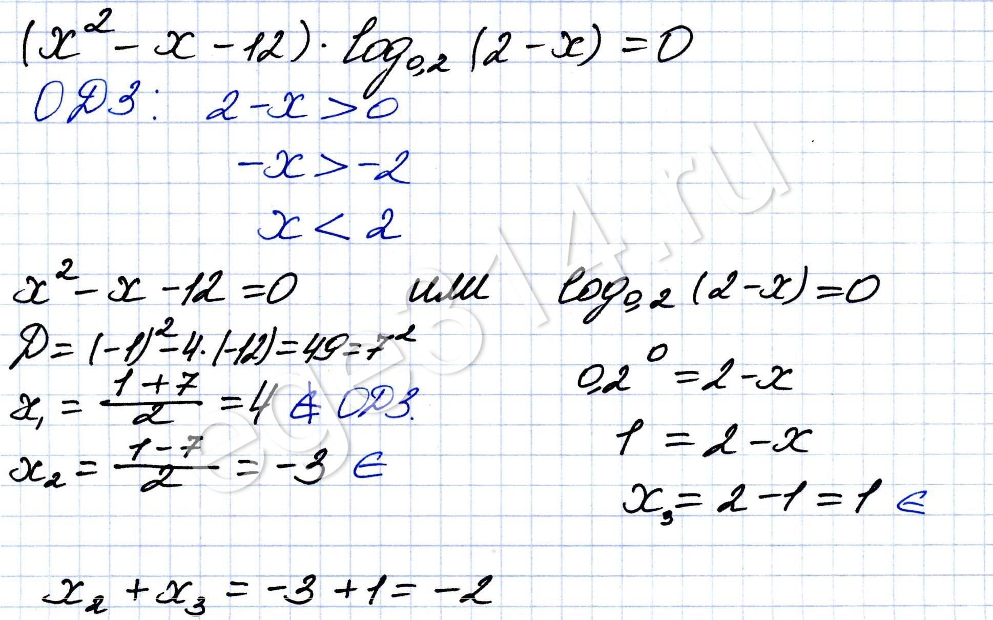 Решите уравнение В ответе запишите корень уравнения или сумму его корней, если их несколько.