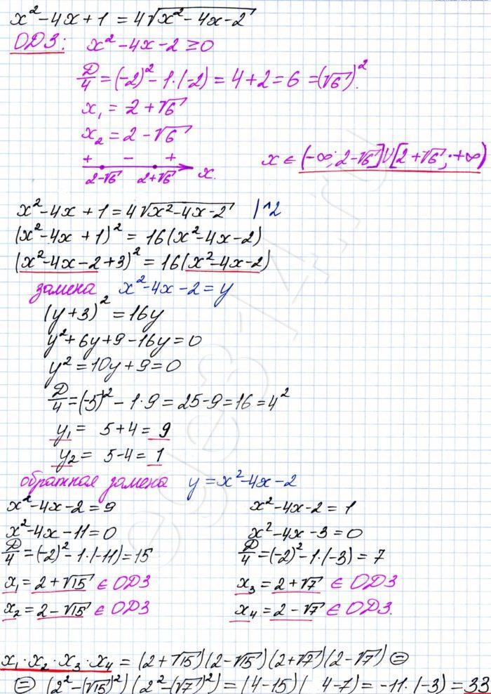 Найдите произведение всех различных корней уравнения x^2-4x+1=√(x^2-4x-2)