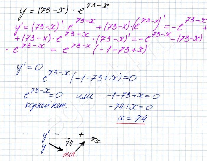 Решение Найдите точку минимума функции y=(73-x)e^(73-x)