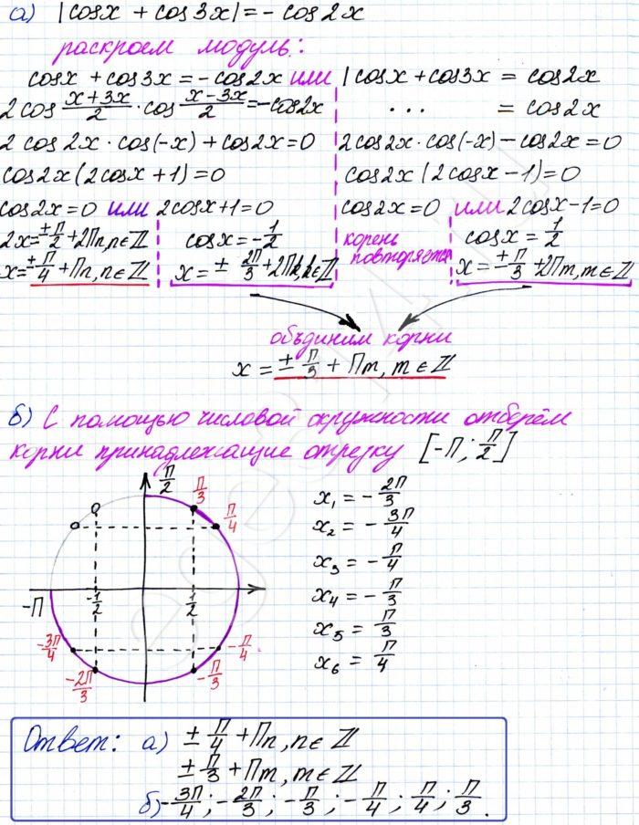 Решение уравнение |cosx+cos3x|=-cos2x