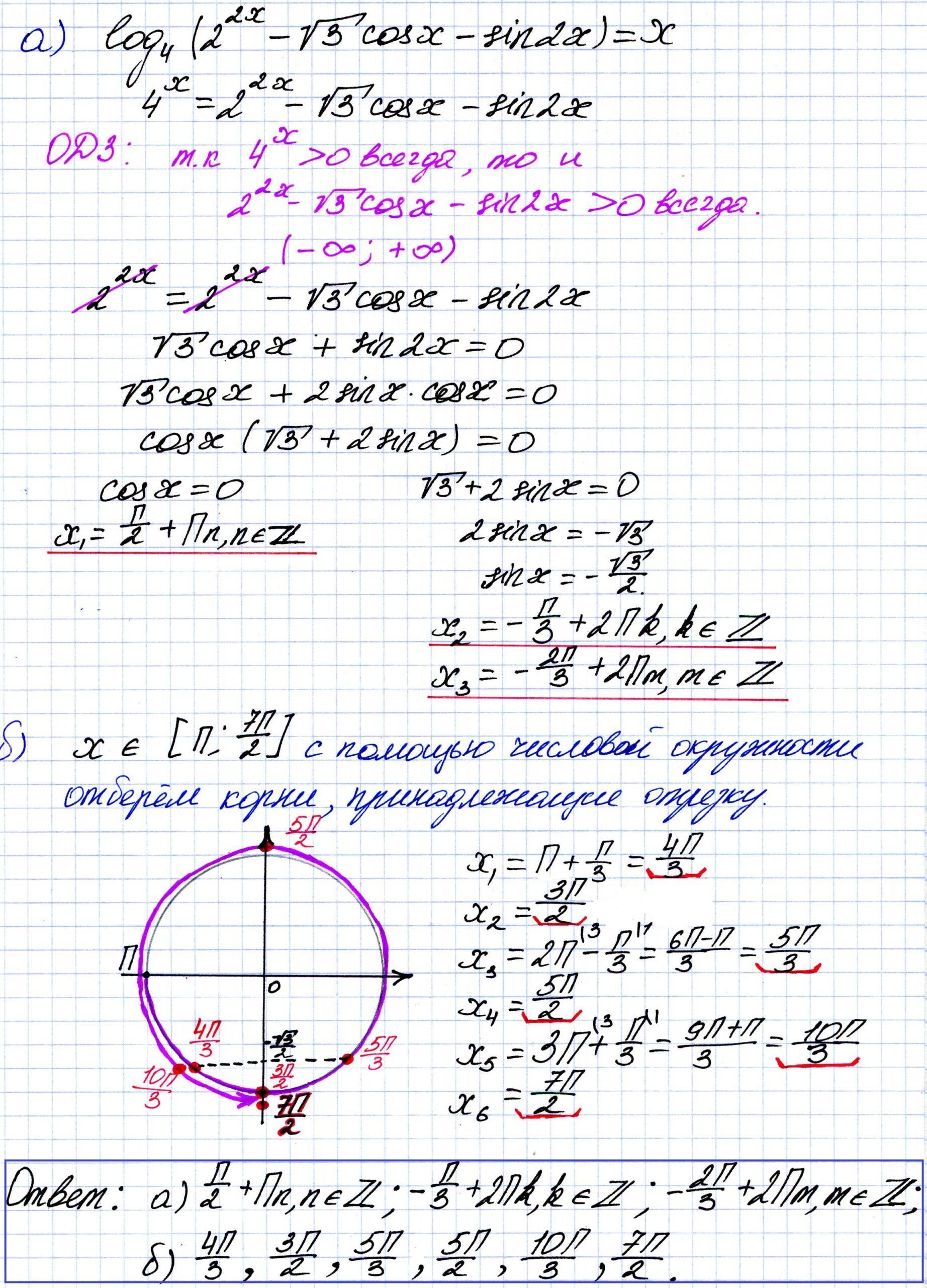 Решите уравнение log4(2^2x-√3cosx-sin2x)=x