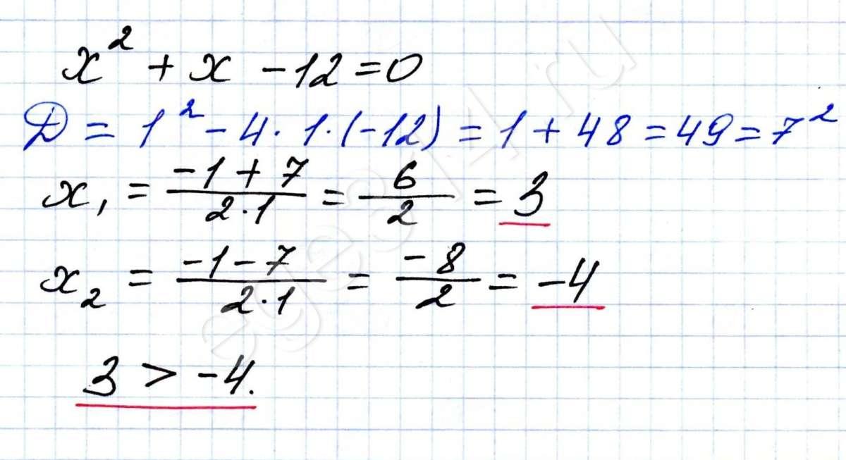 Решите уравнение x2 + x −12 = 0.
