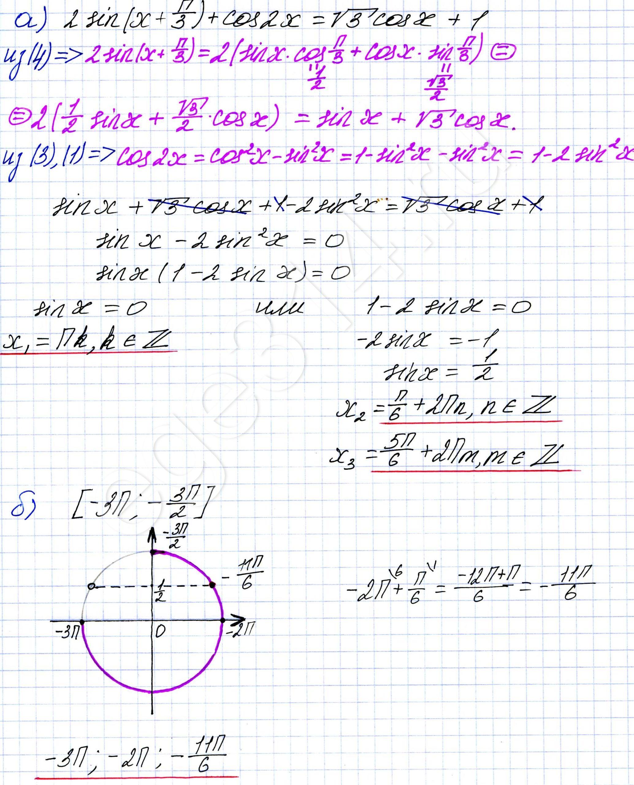 Решите уравнение 2sin(x+pi/3)+cos2x=√3cosx+1