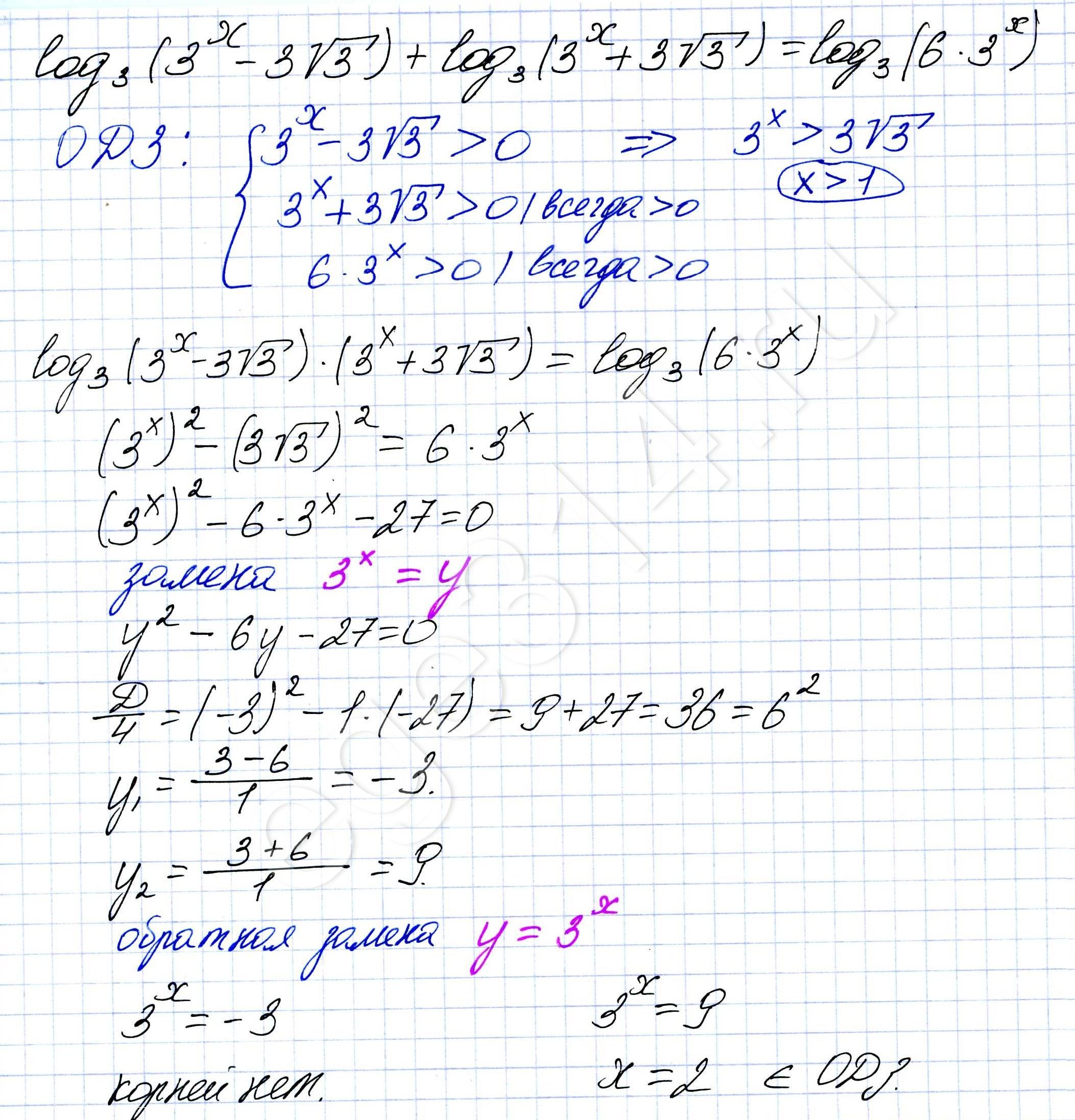 5. Найдите корень уравнения или среднее арифметическое его корней, если их несколько.