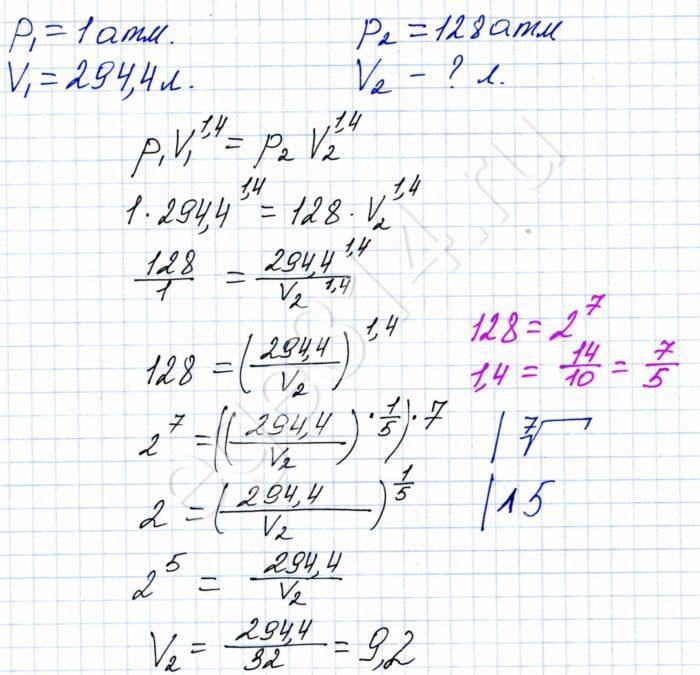 При этом объем и давление связаны соотношением pV1,4 = const