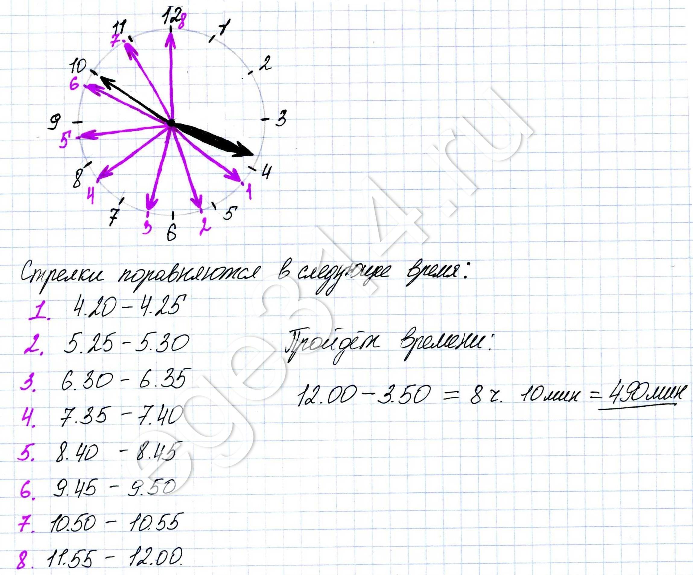 Часы со стрелками показывают 3 часа 50 минут.