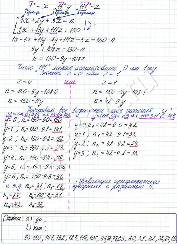 Чему могло равняться n, если полученная сумма чисел равна 150?