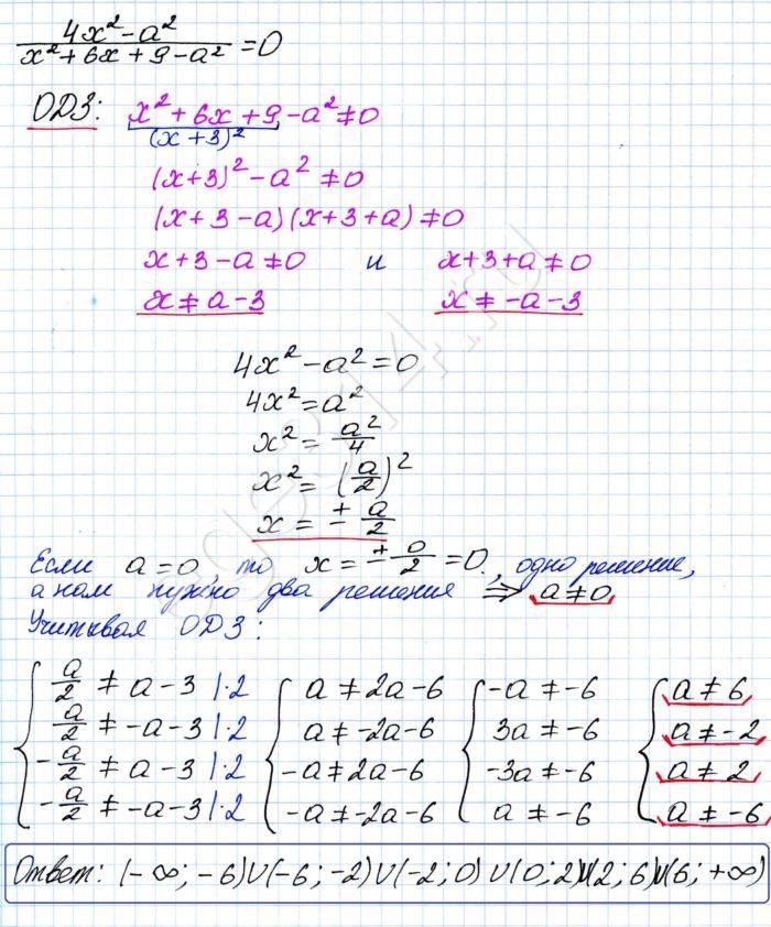 Найдите все значения a, при каждом из которых уравнение (4x^2-a^2)(x^2+6x+9-a^2)=0 имеет ровно два различных корня.