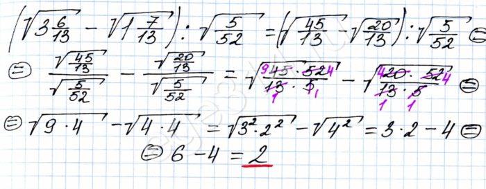 Решение Найдите значение выражения (√(3 6/13) - √(1 7/13))√5/52