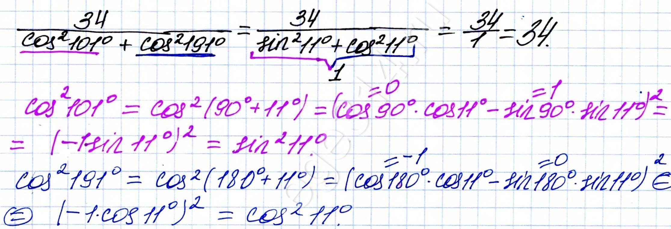 Решение Найдите значение выражения 34(cos^2 101+cos^2 191)