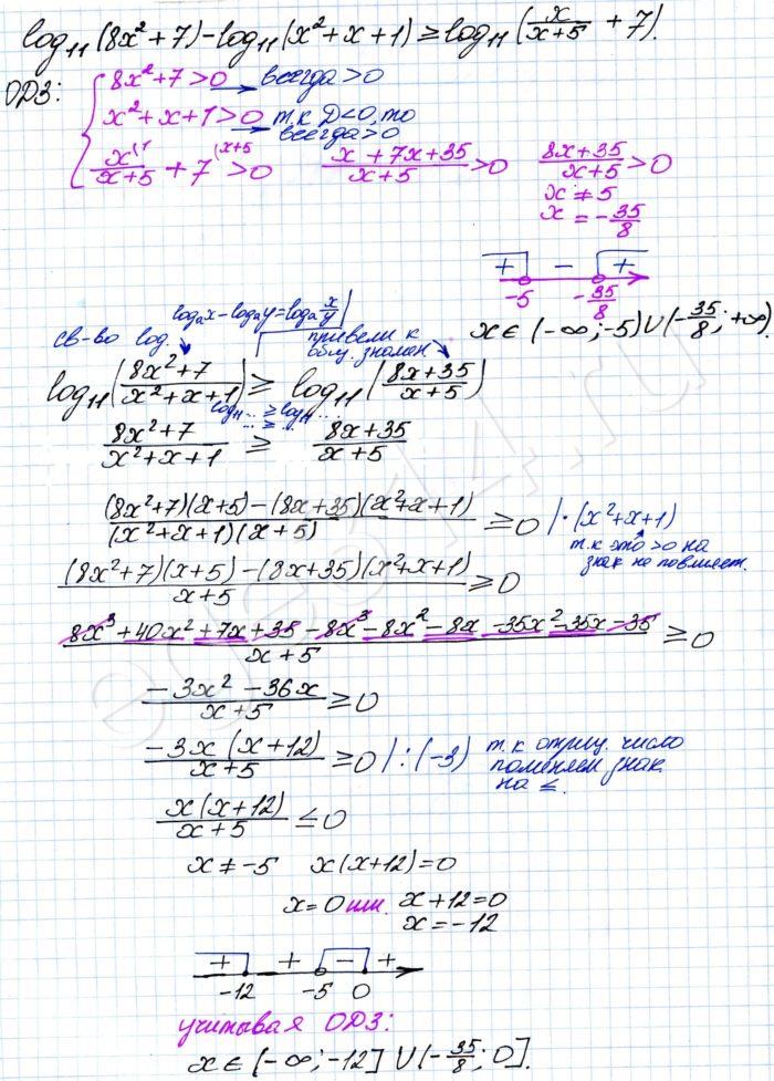 Решение неравенства log11(8x^2+7)-log11(x^2+x+1)>=log11(x/(x+5)+7)