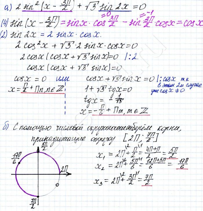 Решите уравнение 2sin^2(x-3pi2)+√3sin2x=0