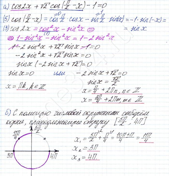 Решите уравнение cos2x+√2cos(pi/2-x)-1=0