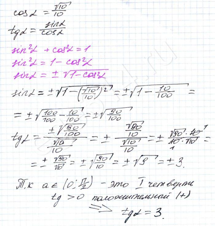 Найдите tg а, если cos a = √1010, a ∈ (0; π2)