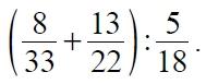 Найдите значение выражения (8/33 + 13/22)/(8/15).