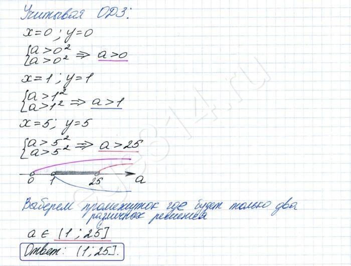 Найдите все значения a, при каждом из которых система уравнений {︃ log3(a − x^2) = log3(a − y^2), x^2 + y^2 = 4x + 6y имеет ровно два различных решения.