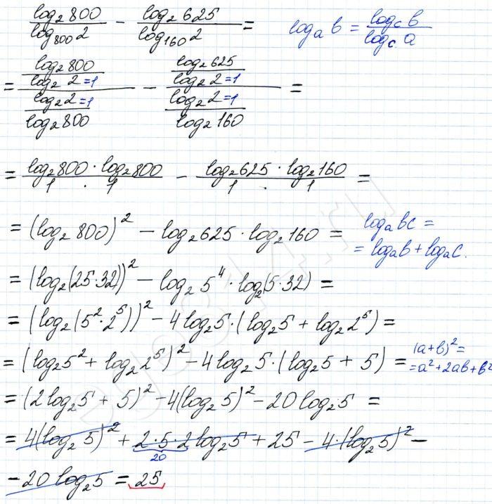 Найдите значение выражения log2 800/log800 2 - log2 625/log160 2
