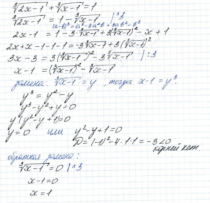 Решить уравнение 3√(2x-1)+3√(x-1)=1