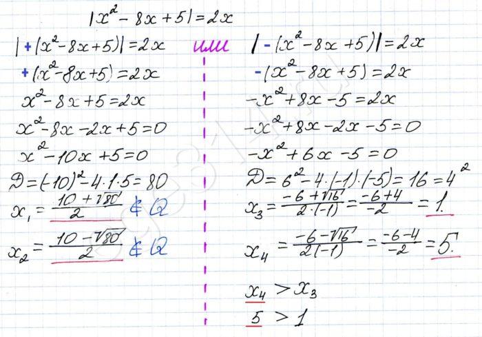 Решит уравнение x^2 – 8x + 5 = 2x
