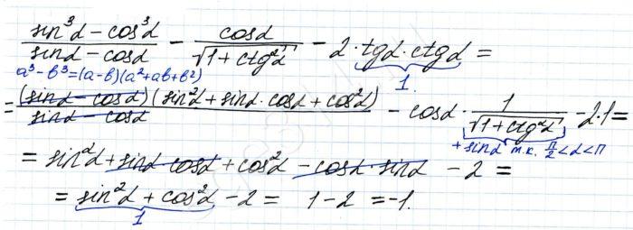 Решение №791 Найдите значение выражения (sin3a - cos3a)(sina - coss) - cosa√(1+ctg2a)-2tgactga