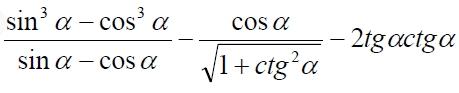 (sin3a - cos3a)(sina - coss) - cosa√(1+ctg2a)-2tgactga