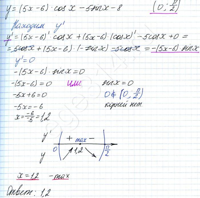 Найдите точку максимума функции у = (5x – 6)соs х – 5sin х – 8 , принадлежащую п промежутку (0; ).
