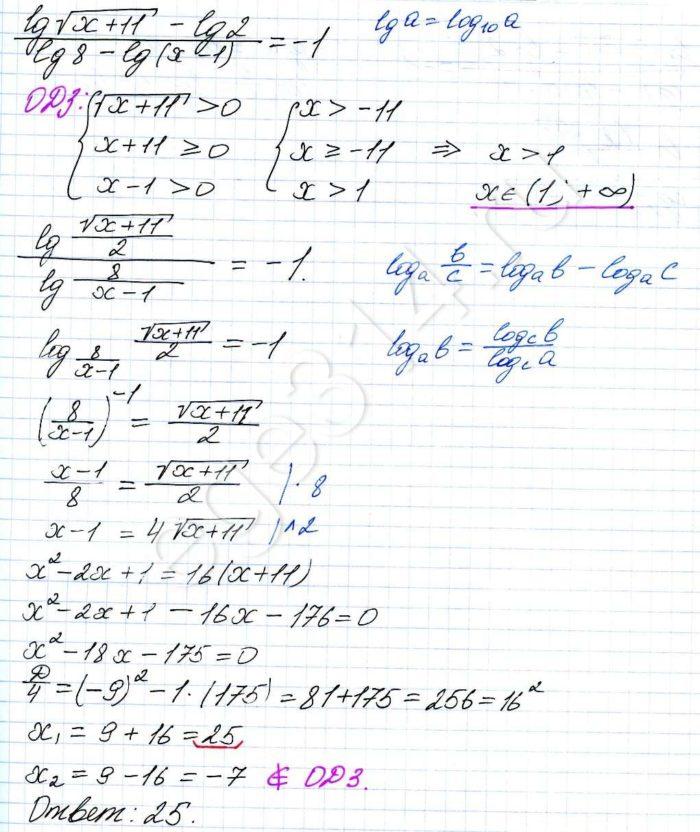 Решение №972 Решить уравнение (lg√(x+11)-lg2)/(lg8-lg(x-1))=-1