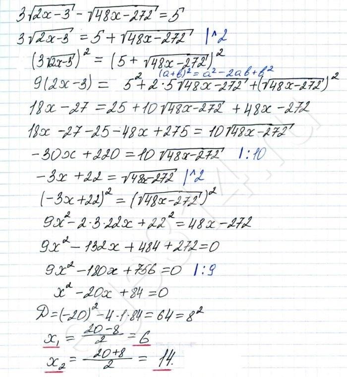 Решение №915 Решить уравнение 3√(2x-3)-√(48x-272)=5