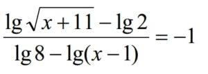 Решить уравнение lg√x+11-lg2 lg8-lg(x-1)=-1