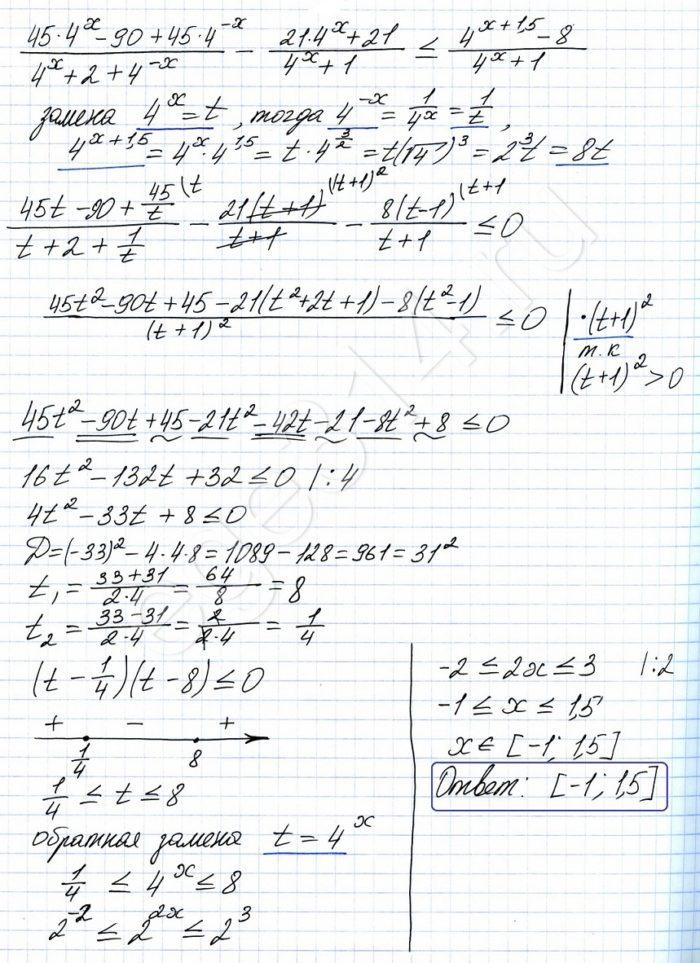 Решите неравенство (454^x-90+454^-x)(4^x-2+4^-x)-(214^x+21)(4^x+1)=(4^(x+1.5)-8)(4^x+1)