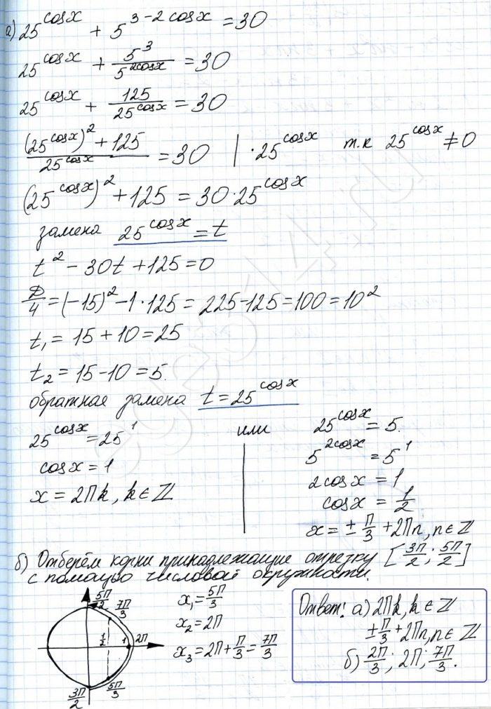 Решите уравнение 25^cosx+5^(3-2cosx)=30